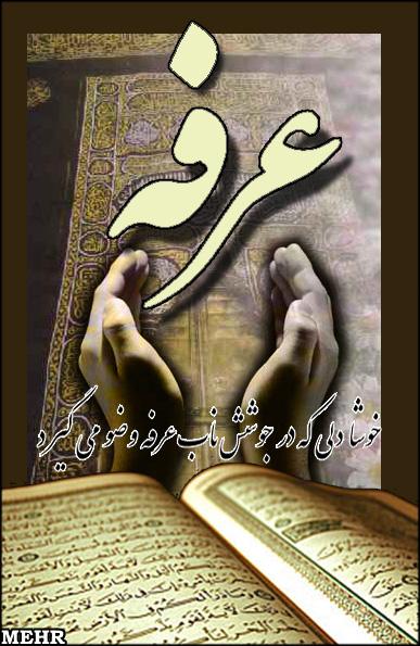 دعای عرفه